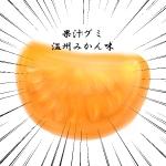 ソラノ(うんみか)