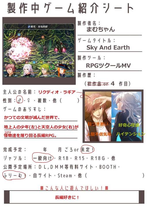 ゲーム紹介シート