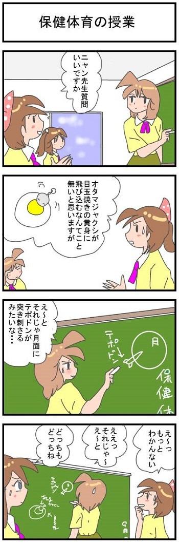 保健体育の授業2.