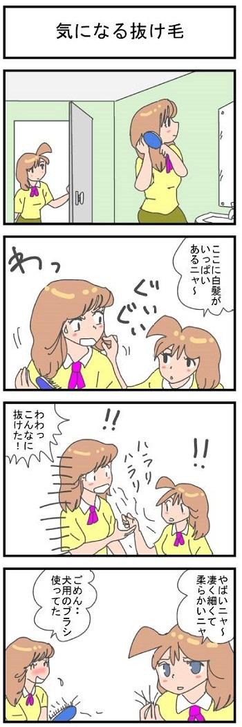 気になる抜け毛2