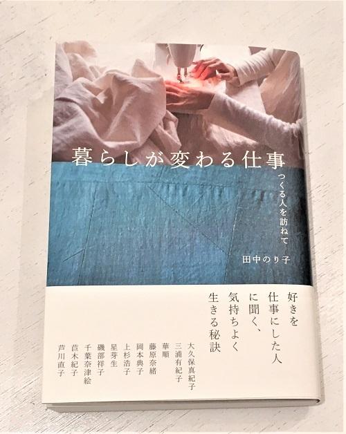 本「暮らしが変わる仕事」