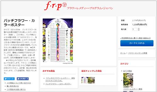 ポスター購入サイト_blogs