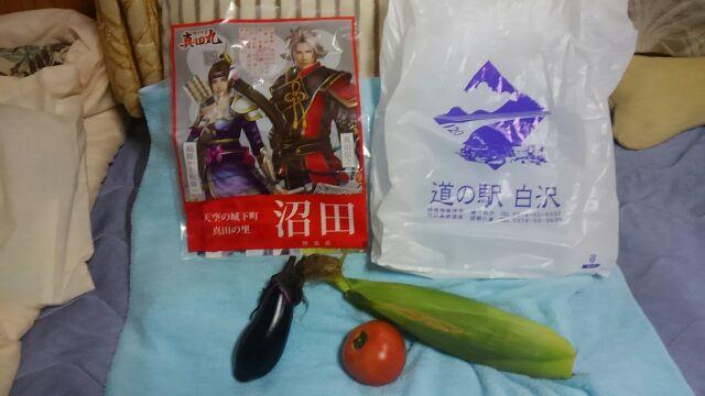 道の駅白沢野菜2017