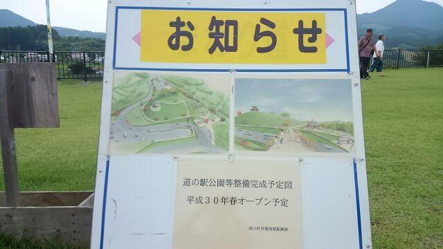 道の駅中山盆地案内板2017