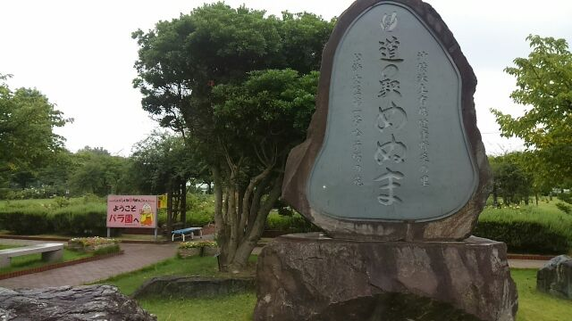 道の駅めぬま2017