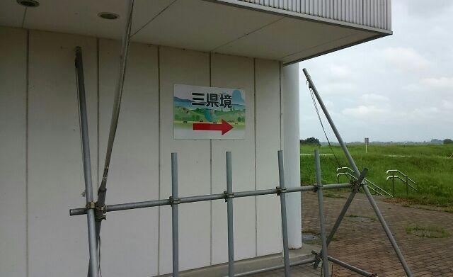 三県境①2017