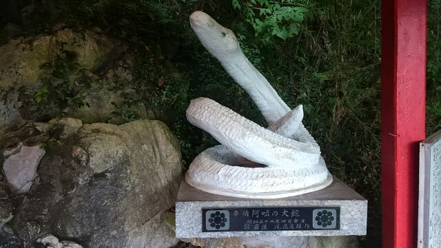阿吽の大蛇