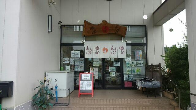 ヨシコシ食品2017