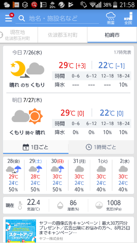天気予報柏崎170726