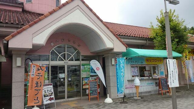 道の駅ちちぶ2017