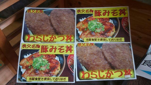 わらじかつ丼看板2017