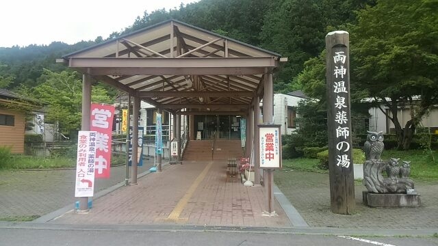 道の駅両神温泉薬師の湯2017