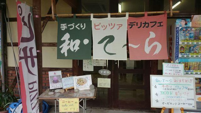 龍勢会館レストラン2017