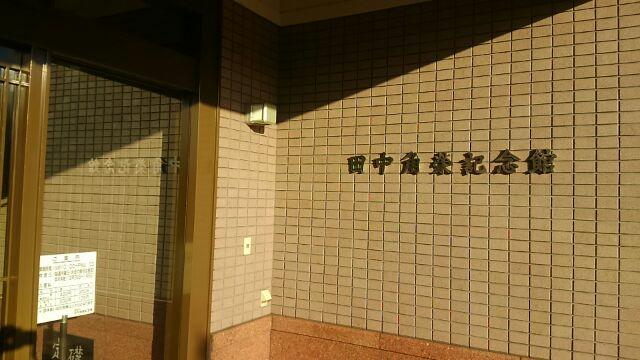 田中角栄記念館2017