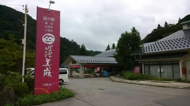 道の駅ぽかぽかランド美麻2017