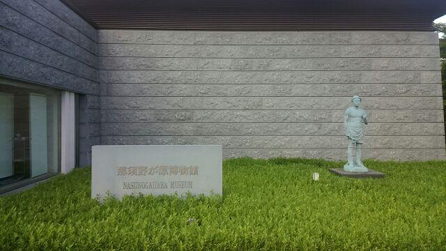 道の駅那須野が原博物館2017