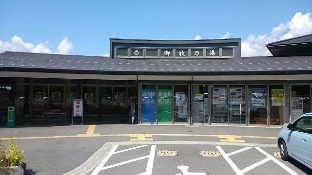 道の駅みまき2017