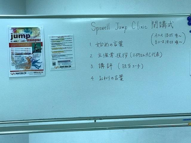 20170728jumpheikoushikishidai.jpg