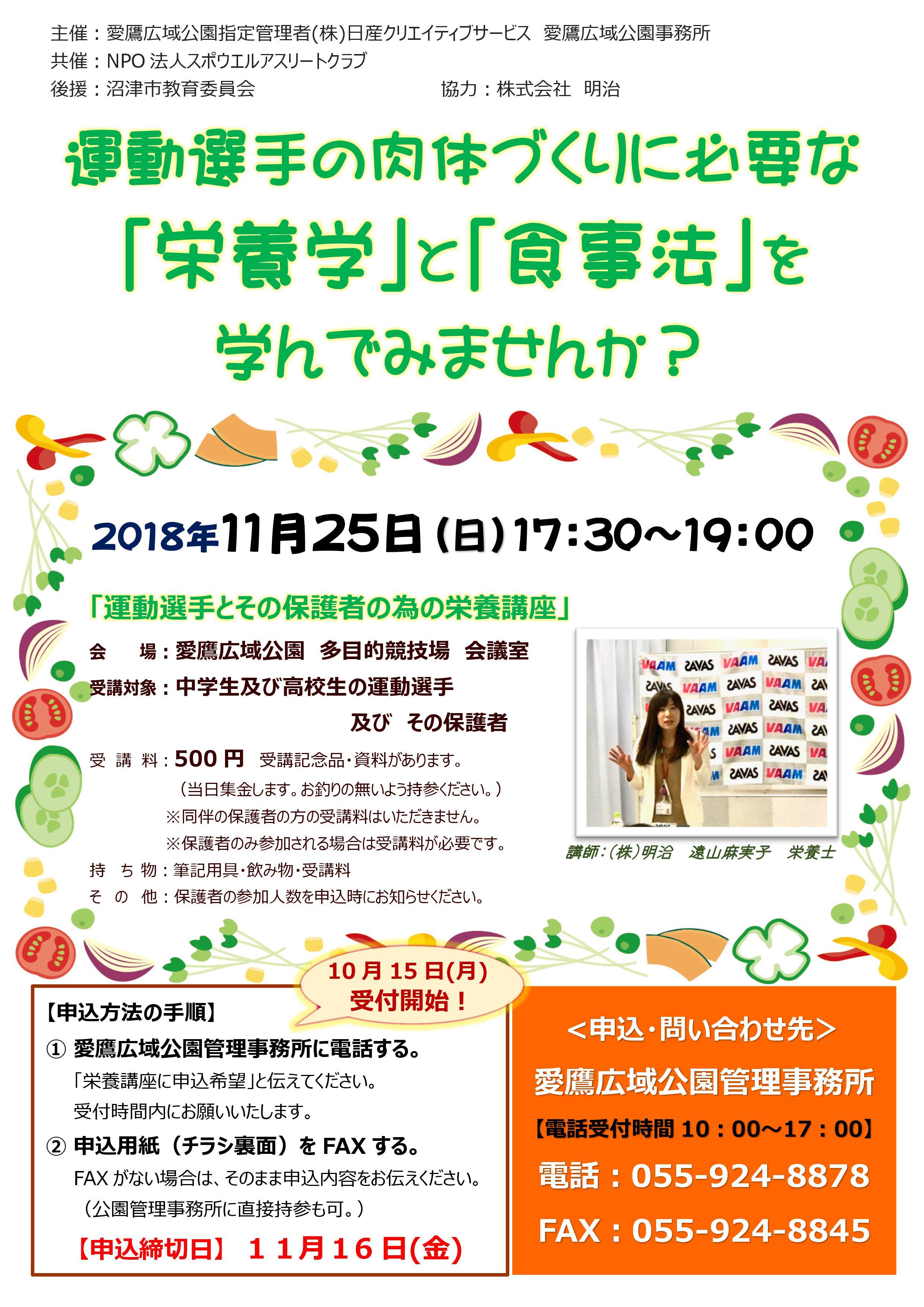 愛鷹主催20181125栄養講座チラシ表