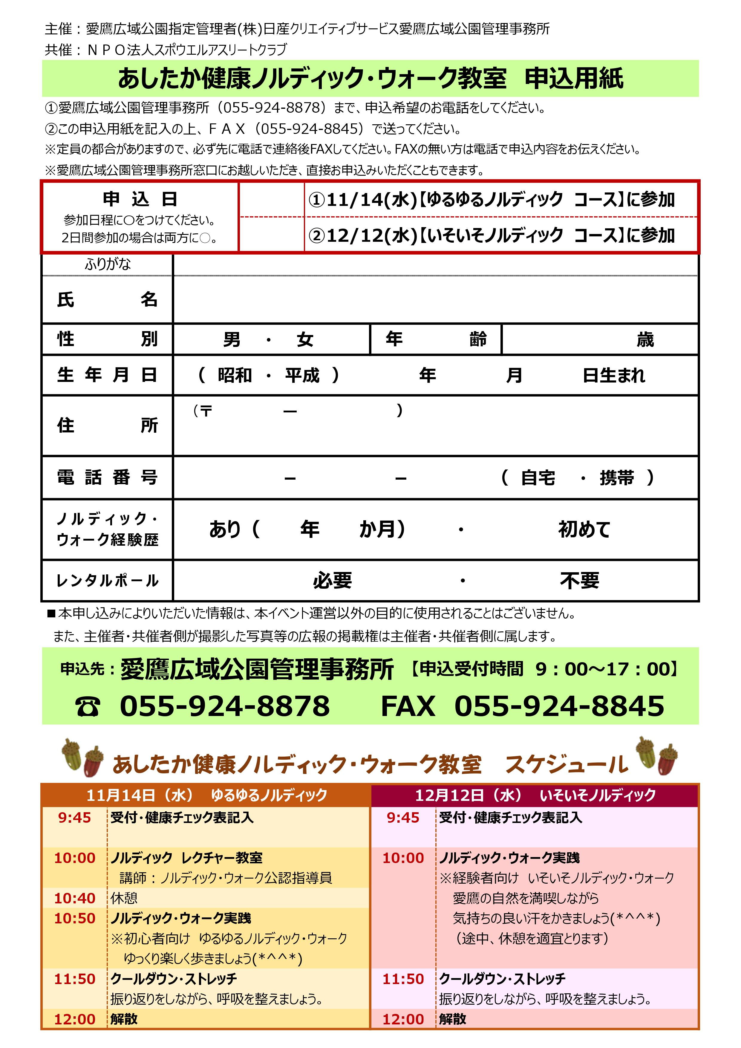 yuruyuruisoiso2018 form