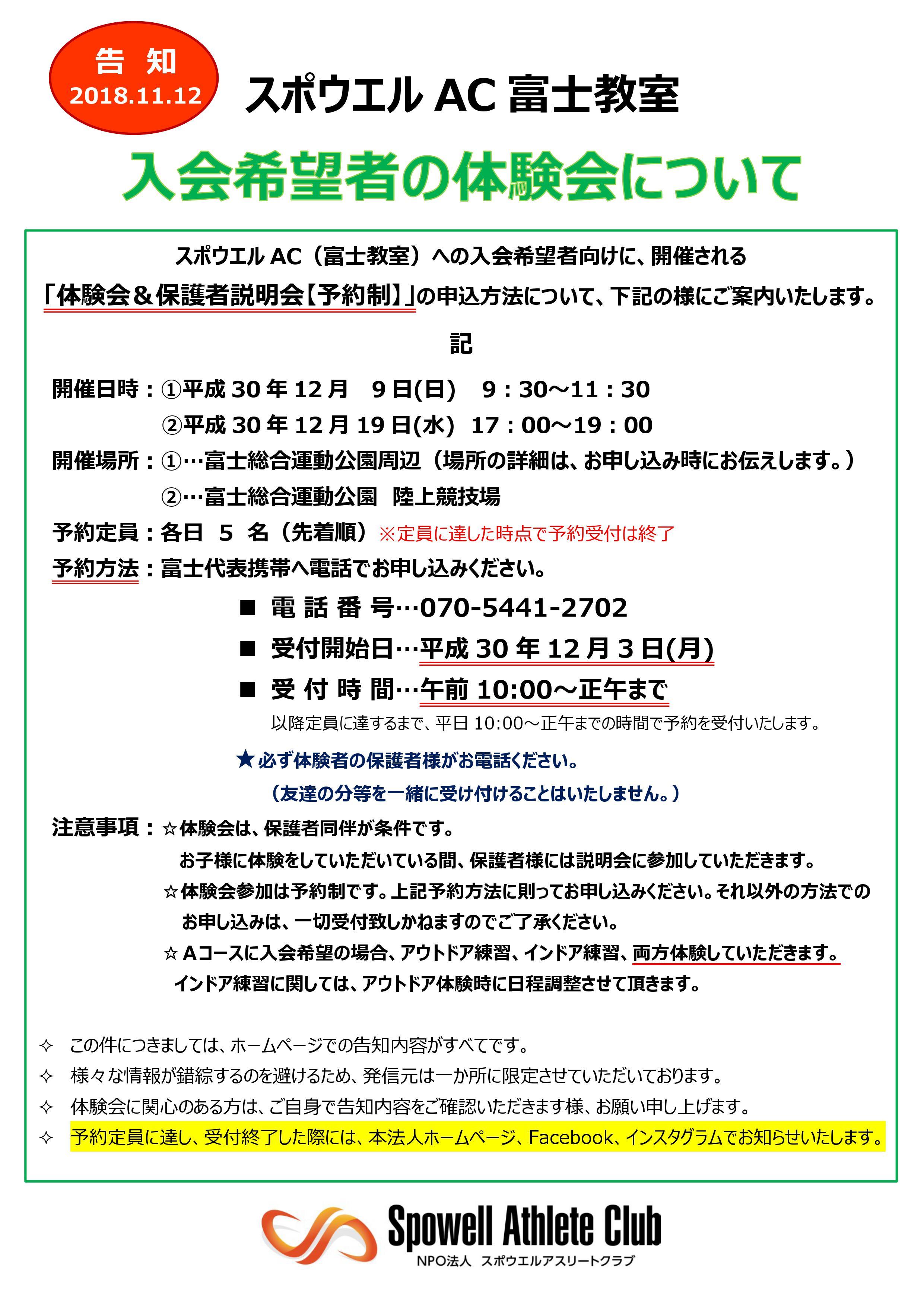 AC富士体験会案内20181213