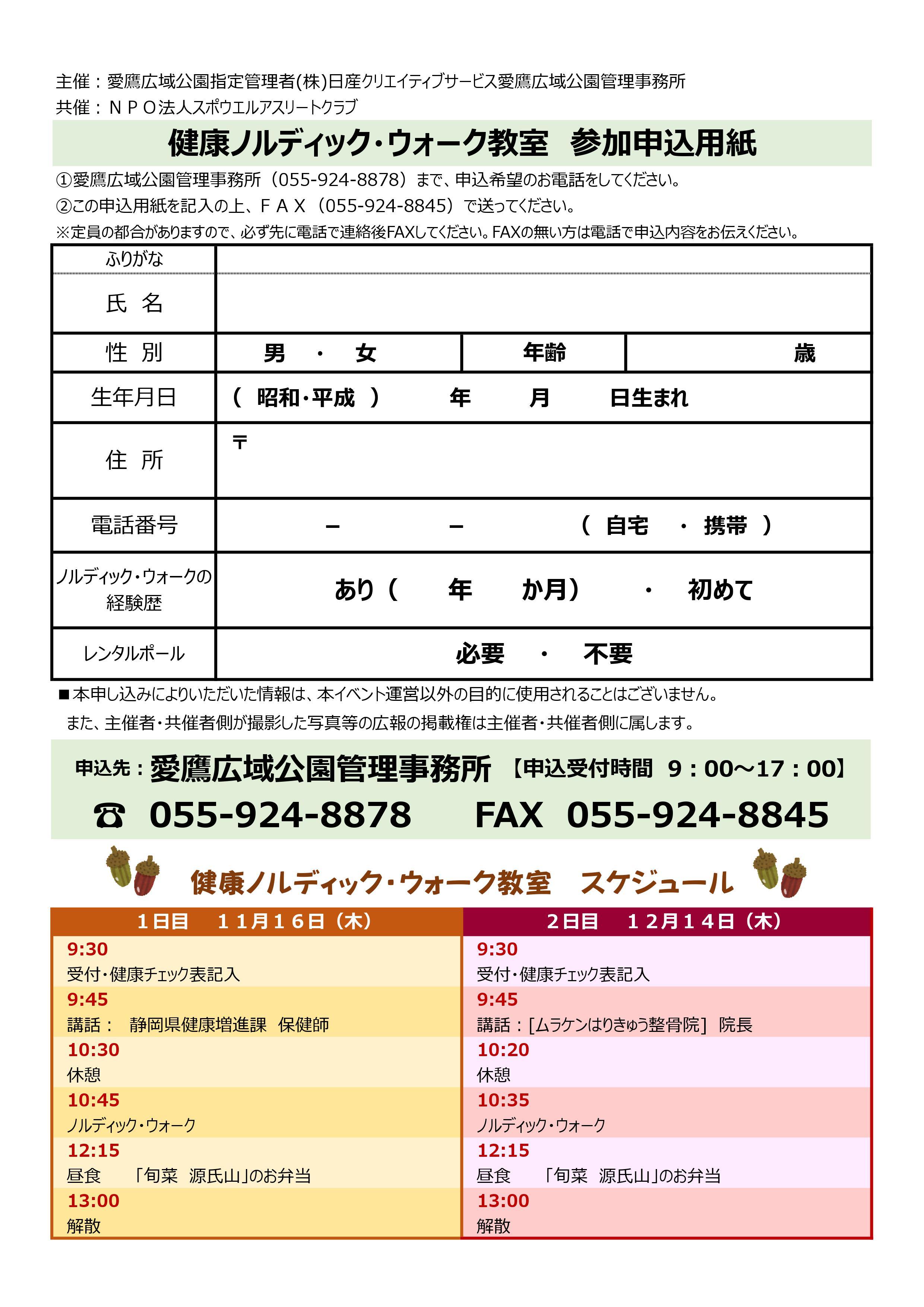 kenko201711161214form.jpg