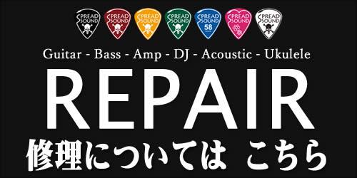 SPREAD SOUND - スプレッドサウンド ギターリペア 沖縄