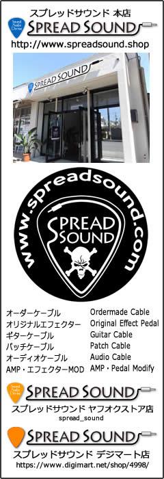 SPREAD SOUND - スプレッド サウンド