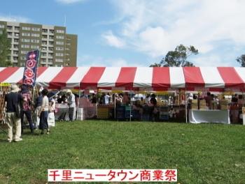 12 商業祭