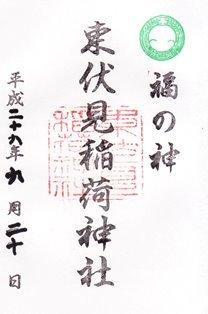 東伏見稲荷神社・御朱印