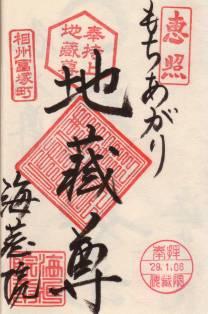 海蔵院・御朱印(もちあがり地蔵)