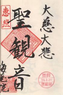 海蔵院・御朱印(聖観音)