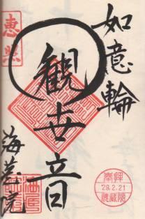 海蔵院・御朱印(如意輪観音)