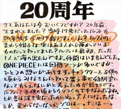 ONE PIECE 尾田栄一郎 字 少年ジャンプ33号1