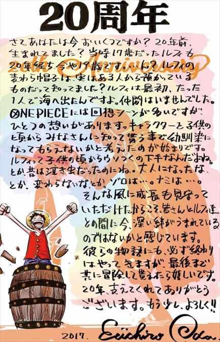 ONE PIECE】尾田栄一郎の字って意外に汚くね? - すごないマンガがすごい!