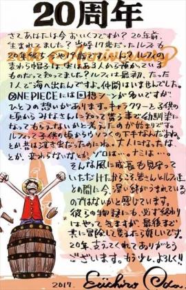 ONE PIECE 尾田栄一郎 字 少年ジャンプ33号2