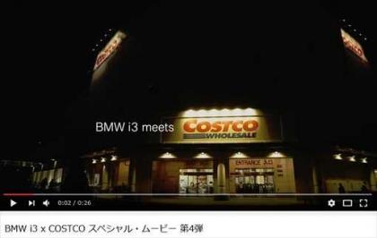 BMW i3 コストコ0