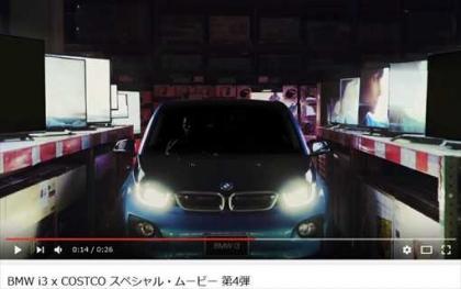 BMW i3 コストコ3