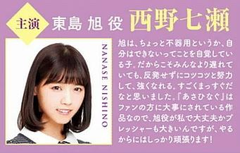 あさひなぐ キャラクター 映画登場人物 東島旭 西野七瀬2