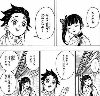 鬼滅の刃7巻 カナヲ1
