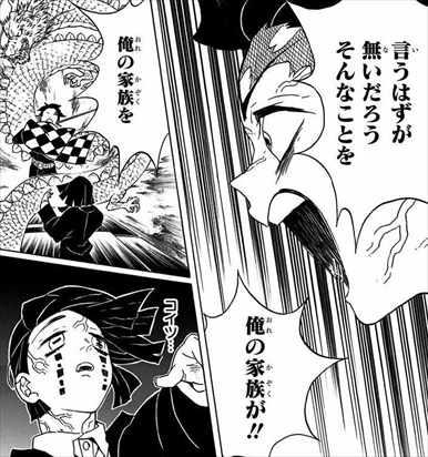 鬼滅の刃7巻 炭治郎 魘夢3