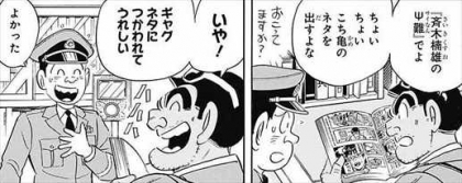 斉木楠雄 こち亀復活 少年ジャンプ2017年42号