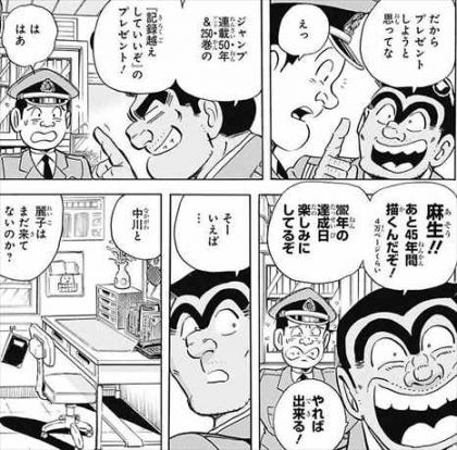 斉木楠雄 こち亀復活 少年ジャンプ2017年42号2