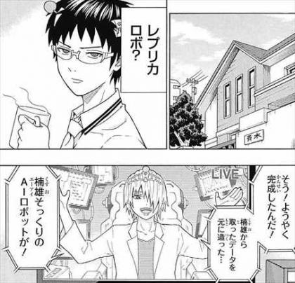 斉木楠雄 少年ジャンプ42号