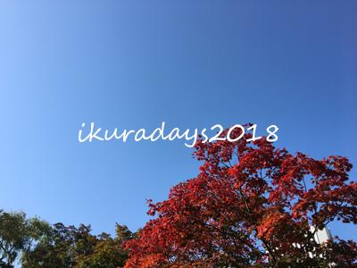 20181021_中島公園2