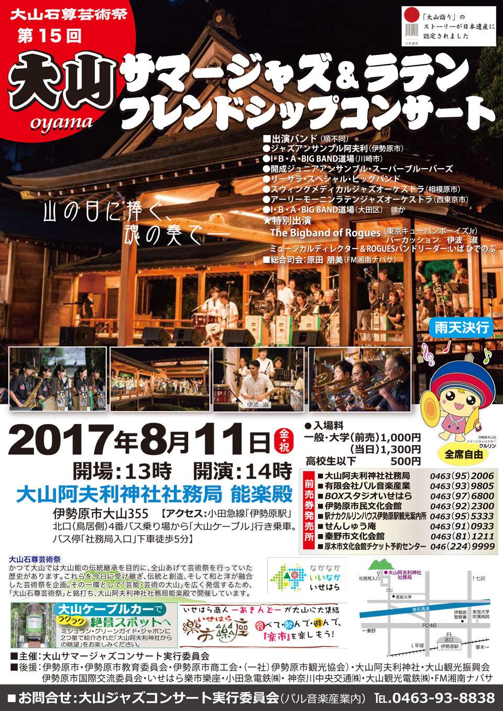 flyer_170811oyama.jpg