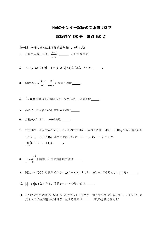 中国センター試験の文系用の数学難しすぎワロタwwwww