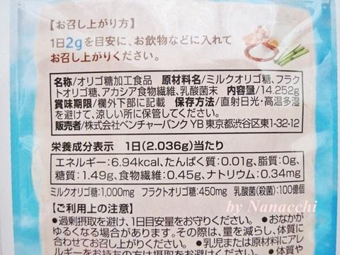 7日間で95.3%が実感!話題のすんき漬け乳酸菌+2つのオリゴ糖+食物繊維【どっさんこオリゴ便】お試し1000円!口コミ。