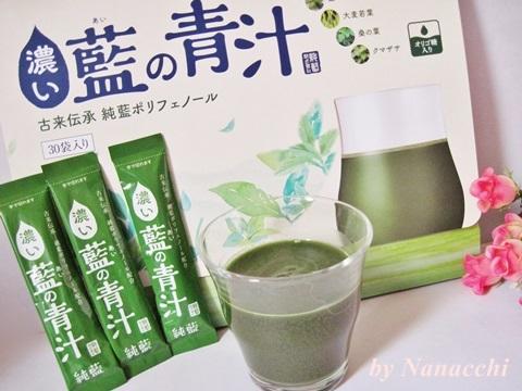 満足度92%以上で濃さがいい!特許素材、純藍ポリフェノールで抗酸化、ポッコリ対策に【藍の青汁】口コミ。