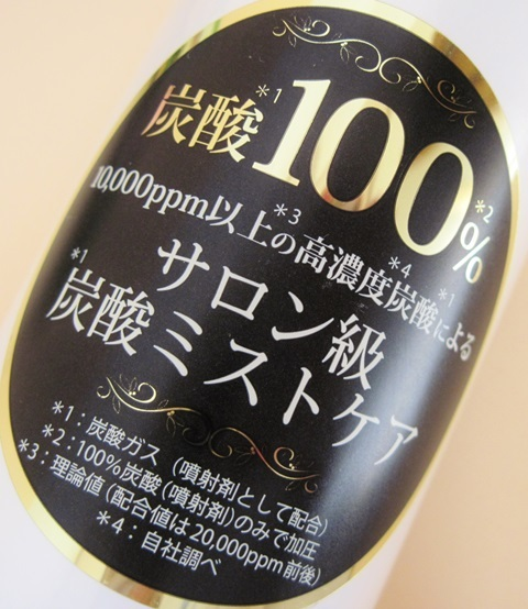 わずか?5分でリフトアップ!炭酸100%高濃度で浸透力が抜群にいい化粧水【iN-BE+V・インビィプラスブイ カーボミスト】